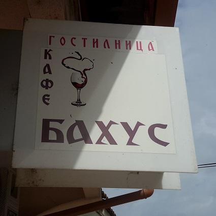 Bahus Restaurant