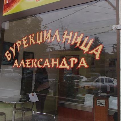 Aleksandra Burek Bakery